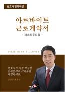 아르바이트 근로계약서(패스트푸드점)   변호사 항목해설