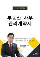 부동산 사무관리 계약서   변호사 항목해설