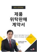제품 위탁판매 계약서   변호사 항목해설