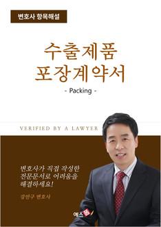 수출제품 포장계약서(packing)   변호사 항목해설