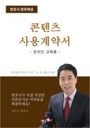 온라인 교육용 콘텐츠 사용계약서   변호사 항목해설