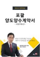 사업(부동산) 포괄 양도양수 계약서   변호사 항목해설