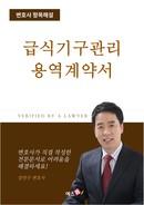 급식기구관리 용역계약서   변호사 항목해설