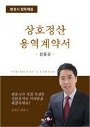 상호정산 용역계약서(상품권)   변호사 항목해설