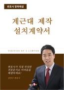 계근대 제작설치 계약서   변호사 항목해설