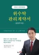 공영주차장 위수탁 관리계약서   변호사 항목해설