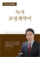 녹화 계약서(녹지조성)   변호사 항목해설