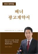 [2021년] 배너 광고계약서 | 변호사 항목해설