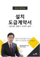 설치 도급 계약서(냉.난방 전환기 이코미 설치) | 변호사 항목해설