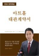 아트홀 대관계약서 | 변호사 항목해설