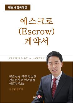 에스크로우(escrow) 계약서