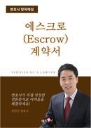 에스크로우(escrow) 계약서 | 변호사 항목해설