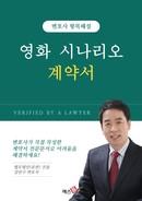 영화 시나리오 계약서 | 변호사 항목해설