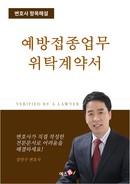 예방접종업무 위탁계약서 | 변호사 항목해설