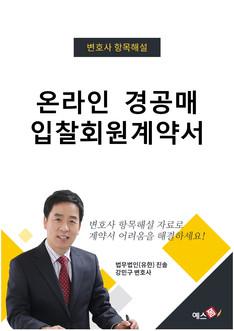 온라인 경공매 입찰회원 계약서