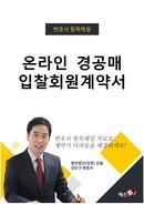 온라인 경공매 입찰회원 계약서 | 변호사 항목해설