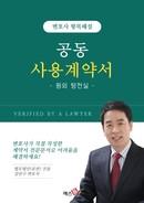 원외 탕전실 공동사용 계약서 | 변호사 항목해설
