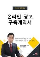 인터넷 온라인광고 구축계약서 | 변호사 항목해설