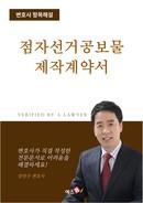 점자 선거 공보물 제작계약서 | 변호사 항목해설