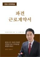 파견 근로계약서 | 변호사 항목해설