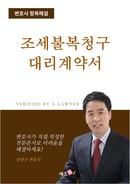 불복 청구 대리계약서 | 변호사 항목해설