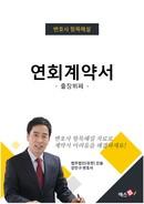 연회계약서(출장뷔페) | 변호사 항목해설