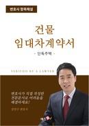 건물 임대차계약서(단독주택) | 변호사 항목해설