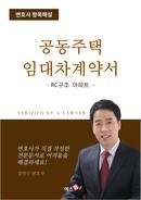 공동주택 임대차계약서(RC구조 아파트)   변호사 항목해설