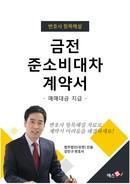 금전준소비대차계약서(매매대금지급)   변호사 항목해설