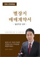 별장지 매매계약서(일반적인 경우)   변호사 항목해설