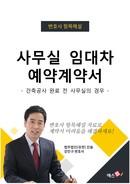 사무실임대차 예약계약서(건축공사완료전 사무실의 경우) | 변호사 항목해설