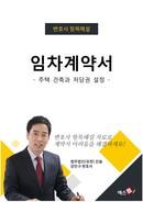 임차에 관한 계약서(주택건축과 저당권설정)   변호사 항목해설