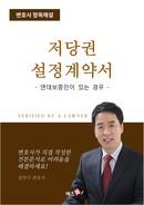저당권 설정계약서(연대보증인이 있는 경우)   변호사 항목해설