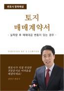 토지매매 계약서(물건표시후기 실측량후 면적의 증감에 따른 매매대금의 변동이 있는 경우) | 변호사 항목해설
