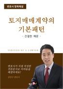 토지매매 계약의 기본패턴(간결한 예문) | 변호사 항목해설