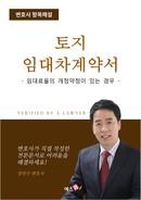 토지 임대차계약서(임대료율의 개정약정이 있는 경우) | 변호사 항목해설