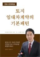 토지임대차계약의 기본 패턴 | 변호사 항목해설
