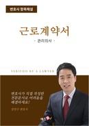 근로계약서(관리의사)   변호사 항목해설