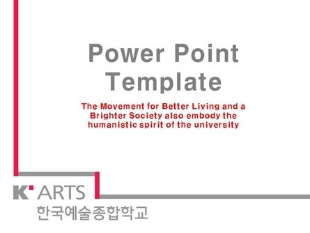 (리포트 표지) 한국예술종합학교