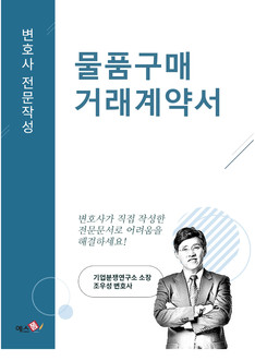 표준 물품 구매 거래계약서 | 변호사 전문작성