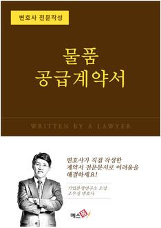 표준 납품계약서(발주서에 따른 납품) | 변호사 전문작성