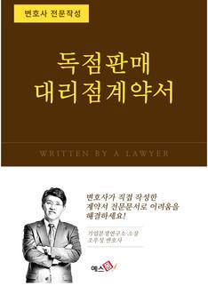 표준 독점판매 대리점계약서 | 변호사 전문작성