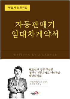 표준 자동판매기 임대차계약서 | 변호사 전문작성