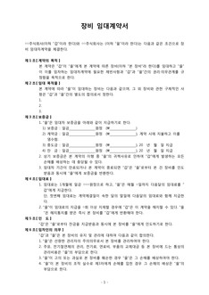 표준 장비(중장비) 임대차계약서 | 변호사 전문작성