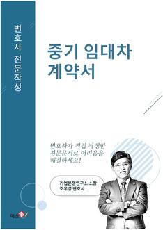 표준 중기(중장비) 임대차계약서 | 변호사 전문작성