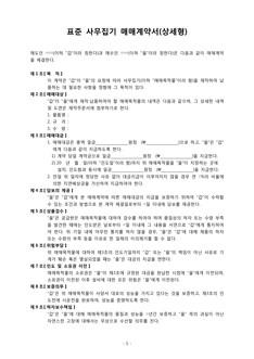 표준 사무집기 매매계약서(상세형) | 변호사 전문작성