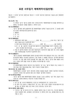 표준 사무집기 매매계약서(일반형) | 변호사 전문작성