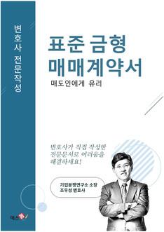 표준 금형 매매계약서(매도인에게 유리) | 변호사 전문작성