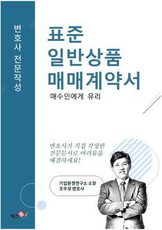 표준 일반상품 매매계약서(매수인에게 유리) | 변호사 전문작성