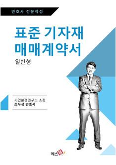 표준 기자재 매매계약서(일반형) | 변호사 전문작성